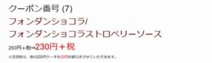 配布中のはま寿司はまナビクーポン「濃厚フォンダンショコラ/濃厚フォンダンショコラ(ストロベリーソース)割引きクーポン(2021年3月3日まで)」