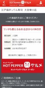 がってん寿司ホットペッパーグルメクーポン「会計より10%割引クーポン(2021年3月31日まで)」