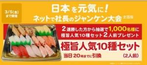 日本のみんなを元気にする!『ネットで社長のジャンケン大会』全国版|くら寿司 ホームページ
