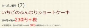 配布中のはま寿司はまナビクーポン「いちごのふんわりショートケーキ割引きクーポン(2021年3月31日まで)」