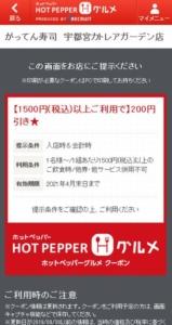 がってん寿司ホットペッパーグルメクーポン「【1500円(税込)以上の利用で】200円割引クーポン(2021年4月30日まで)」
