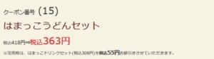 配布中のはま寿司はまナビクーポン「はまっこうどんセット割引きクーポン(2021年4月7日まで)」