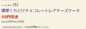配布中のはま寿司はまナビクーポン「濃厚くちどけチョコレートレアチーズケーキ割引きクーポン(2021年4月14日まで)」
