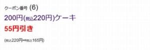 配布中のはま寿司はまナビクーポン「220円ケーキ割引きクーポン(2021年4月21日まで)」