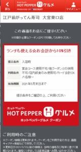 がってん寿司ホットペッパーグルメクーポン「会計より10%割引クーポン(2021年5月31日まで)」
