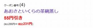 配布中のはま寿司はまナビクーポン「あおさといくらの茶碗蒸し割引きクーポン(2021年5月5日まで)」
