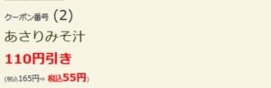 配布中のはま寿司はまナビクーポン「あさりみそ汁割引きクーポン(2021年5月12日まで)」
