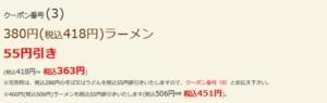 配布中のはま寿司はまナビクーポン「418円ラーメン割引きクーポン(2021年5月12日まで)」