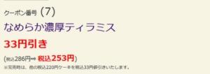 配布中のはま寿司はまナビクーポン「なめらか濃厚ティラミス割引きクーポン(2021年5月12日まで)」
