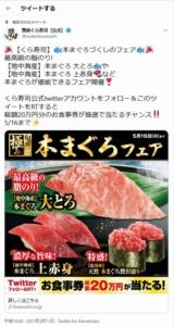 くら寿司のフォロー&リツイートキャンペーン「本まぐろフェア(2021年5月16日まで)」