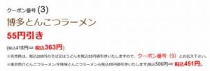 配布中のはま寿司はまナビクーポン「博多とんこつラーメン割引きクーポン(2021年5月19日まで)」