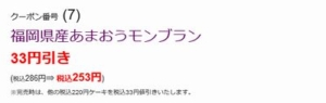 配布中のはま寿司はまナビクーポン「福岡県産あまおうモンブラン割引きクーポン(2021年5月19日まで)」