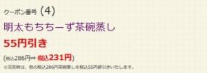 配布中のはま寿司はまナビクーポン「明太もちちーず茶碗蒸し割引きクーポン(2021年5月26日まで)」