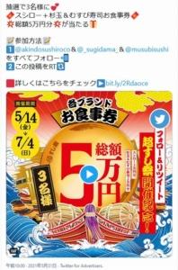 開催中のスシロー公式Twitterアカウントフォロー&リツイートキャンペーン「#超すし祭(2021年7月4日まで)」