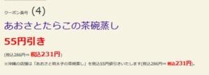 配布中のはま寿司はまナビクーポン「あおさとたらこの茶碗蒸し割引きクーポン(2021年6月9日まで)」