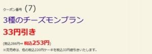配布中のはま寿司はまナビクーポン「3種のチーズモンブラン割引きクーポン(2021年6月16日まで)」