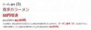 配布中のはま寿司はまナビクーポン「喜多方ラーメン割引きクーポン(2021年6月23日まで)」