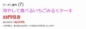 配布中のはま寿司はまナビクーポン「冷やして食べるいちごみるくケーキ割引きクーポン(2021年6月30日まで)」