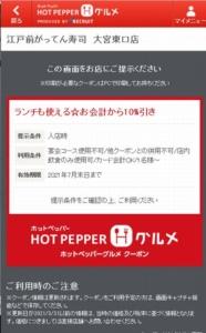 がってん寿司ホットペッパーグルメクーポン「会計より10%割引クーポン(2021年7月31日まで)」