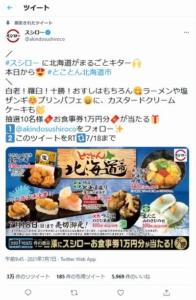開催中のスシロー公式Twitterアカウントフォロー&リツイートキャンペーン「#とことん北海道市(2021年7月18日まで)」