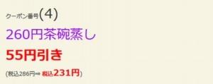 配布中のはま寿司はまナビクーポン「260円茶碗蒸し割引きクーポン(2021年7月20日まで)」