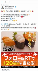 くら寿司のフォロー&リツイートキャンペーン「#北海道フェア (2021年7月22日まで)」