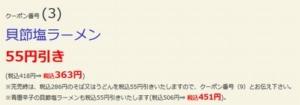 配布中のはま寿司はまナビクーポン「貝節塩ラーメン割引きクーポン(2021年7月28日まで)」
