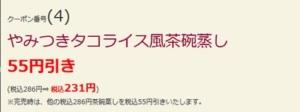 配布中のはま寿司はまナビクーポン「やみつきタコライス風茶碗蒸し割引きクーポン(2021年7月28日まで)」