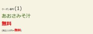 配布中のはま寿司はまナビクーポン「あおさみそ汁無料クーポン(2021年8月4日まで)」