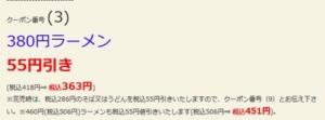 配布中のはま寿司はまナビクーポン「418円ラーメン割引きクーポン(2021年8月4日まで)」