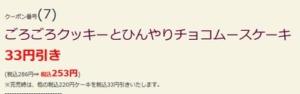 配布中のはま寿司はまナビクーポン「ごろごろクッキーとひんやりチョコムースケーキ割引きクーポン(2021年8月4日まで)」