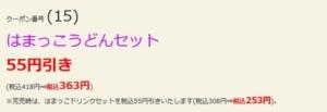 配布中のはま寿司はまナビクーポン「はまっこうどんセット割引きクーポン(2021年8月4日まで)」