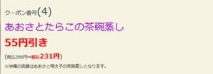 配布中のはま寿司はまナビクーポン「あおさとたらこの茶碗蒸し割引きクーポン(2021年8月25日まで)」