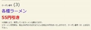 配布中のはま寿司はまナビクーポン「418円ラーメン割引きクーポン(2021年9月1日まで)」