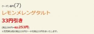 配布中のはま寿司はまナビクーポン「レモンメレンゲタルト割引きクーポン(2021年9月1日まで)」