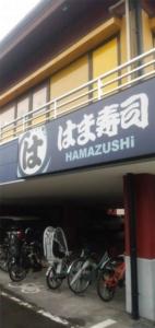 はま寿司外観2