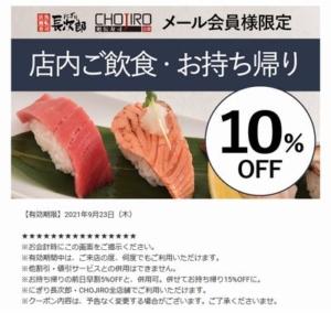 にぎり長次郎のメール会員限定クーポン「10%OFFクーポン(2021年9月23日まで)」