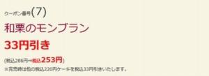配布中のはま寿司はまナビクーポン「和栗のモンブラン割引きクーポン(2021年9月29日まで)」