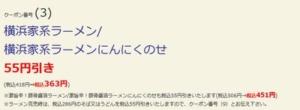 配布中のはま寿司はまナビクーポン「横浜家系ラーメン/横浜家系ラーメンにんにくのせ割引きクーポン(2021年10月6日まで)」