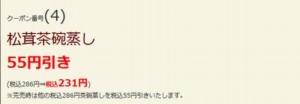 配布中のはま寿司はまナビクーポン「松茸茶碗蒸し割引きクーポン割引きクーポン(2021年10月6日まで)」