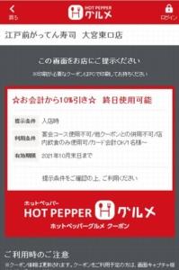 がってん寿司ホットペッパーグルメクーポン「会計より10%割引クーポン(2021年10月31日まで)」