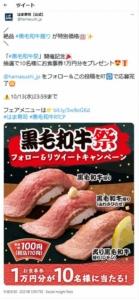 開催中のクーポンが当たるはま寿司Twitterキャンペーン「#黒毛和牛祭(2021年10月13日まで)」