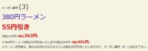 配布中のはま寿司はまナビクーポン「418円ラーメン割引きクーポン(2021年10月20日まで)」