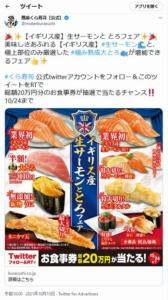 くら寿司のフォロー&リツイートキャンペーン「【イギリス産】生サーモンと とろフェア (2021年10月24日まで)」