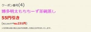 配布中のはま寿司はまナビクーポン「博多明太もちちーず茶碗蒸し割引きクーポン(2021年10月27日まで)」