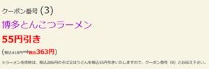 配布中のはま寿司はまナビクーポン「博多とんこつラーメン割引きクーポン(2021年11月3日まで)」