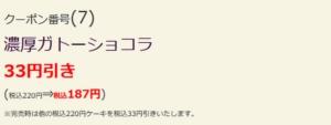 配布中のはま寿司はまナビクーポン「濃厚ガトーショコラ割引きクーポン(2021年11月3日まで)」
