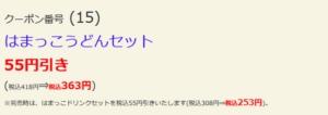 配布中のはま寿司はまナビクーポン「はまっこうどんセット割引きクーポン(2021年11月3日まで)」