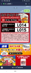 かっぱ寿司のLINEクーポン「生ビール(中)半額クーポン」生ビール(大)半額クーポン」(2019年10月1日~10月14日)