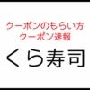 くら寿司のクーポン情報